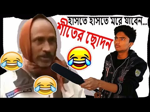 Xxx Mp4 Bangla Funny Video 2017 Bangla Funny Winter Prank Video 2017 Sakif Anonto Bangali TheVampier 3gp Sex