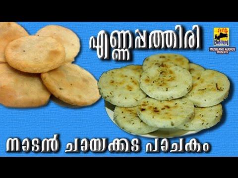 Xxx Mp4 പൊരിച്ച പത്തിരി അഥവാ എണ്ണപ്പത്തിരി How To Make Enna Pathiri Ney Pathiri Recipe 3gp Sex