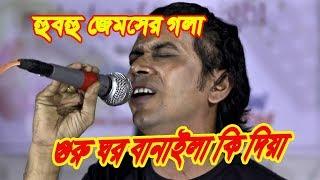 Guru Ghor Banaila ki diya গুরু ঘর বানাইলা কি দিয়া    Best Bangla song   bangla gaan video