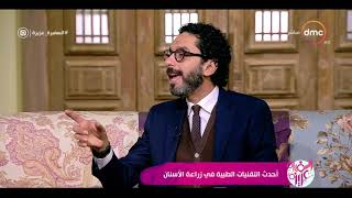 السفيرة عزيزة - د/ محمد عماد - يوضح كيفية تفادي إلتهابات اللثة بعد زراعة الأسنان ؟