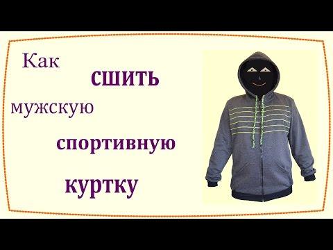 Сшить мужскую куртку на синтепоне своими руками