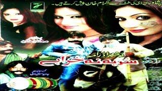 Pashto Da Khanda Drama, SAR BA NA KHARABAY - Jahangir Khan,Sahiba Noor,Kiran,Sumbal,Pushto Telefilm