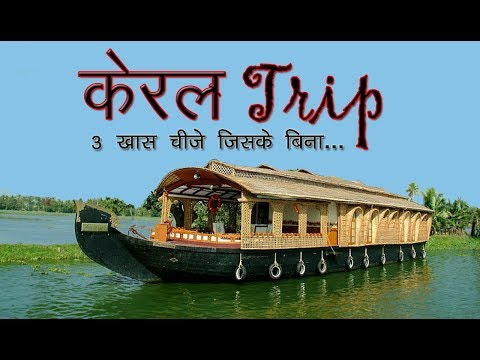 Kerala Trip Consider These 3 Things Else Don t Go केरल