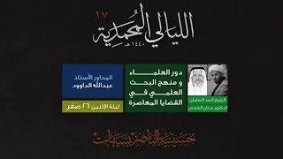 منهج البحث العلمي في القضايا المعاصرة ll الشيخ أحمد سلمان