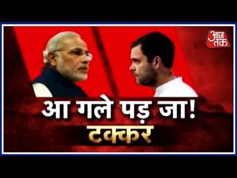 Rajeev Tyagi ने गले मिलना चाहा तो भाग निकले Sambit Patra और जोड़े हाथ Rahul गले मिले या गले पड़े