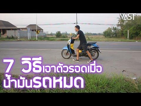 Xxx Mp4 7 วิธีเอาตัวรอดเมื่อน้ำมันรถหมด Ep 72 By VAST 3gp Sex