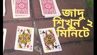 সহজ জাদু শিখুন ২ মিনিটে ।। না শিখলে মিস ।। Learn an Easy magic within 2 minutes ।। Bangla Tutorial