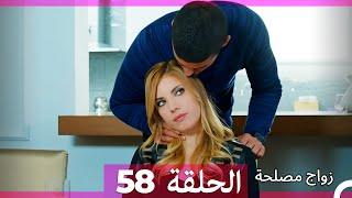 Zawaj Maslaha - الحلقة 58 زواج مصلحة