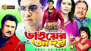 Bhai Er Ador (ভাইয়ের আদর) l Bangla Movie l Manna | Jasim | Champa | Notun