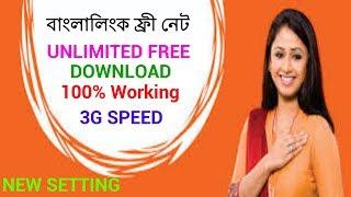 [UPDATE: 21-JUNE-2017]  4G SPEED BANGLALINK FREE NET   ফ্রী নেট এবার চলবেই   একদম নতুন ট্রিক