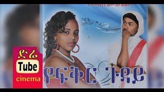 Yefikir Guday (የፍቅር ጉዳይ) Amharic Ethiopian Movie from DireTube Cinema
