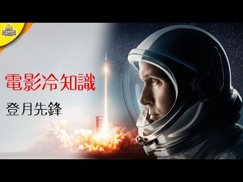 Xxx Mp4 【電影冷知識】登陸月球到底是真是假 《登月先鋒》的歷史故事 XXY 3gp Sex