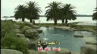 Arabic Karaoke ASIF 7ABIBTY   RAGHEB ALAMEH