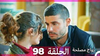 Zawaj Maslaha - الحلقة 98 زواج مصلحة