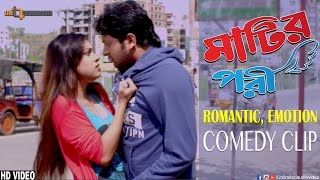Matir Pori Movie Romantic, Emotion & Comedy Clip | Symon & lamia | Live Technologies Ltd