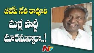 బీజేపీ నేత కావూరి సాంబశివ రావు మళ్లీ పార్టీ మారతారా.. ?   Off The Record   NTV