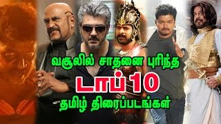 List Of Tamil Films To Surpass 100 Million | 100 Crore | Vijay | Ajith | Vikram | Rajini | Kamal