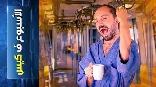 {الأسبوع ف كيس} (122) ☝️ وإنما يركب المترو الغلابا ☝️