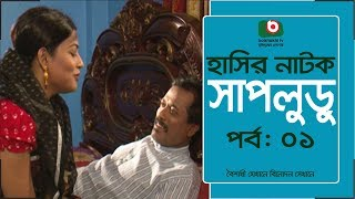 Bangla Hasir Natok | Shap Ludu | EP 01 | Faruk Ahmed, Badhon,  A K M Hasan | Bangla New Natok