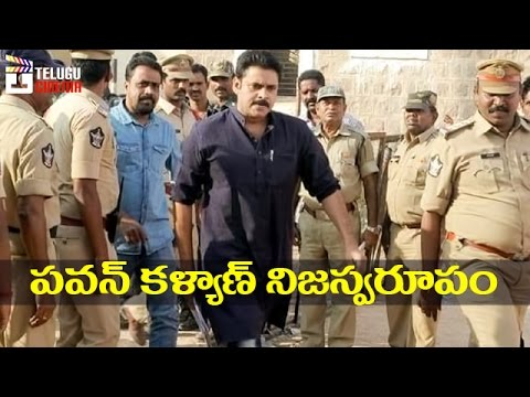 Pawan Kalyan Original Character Revealed | Jana Sena Party Public Meeting Anantapur | Telugu Cinema