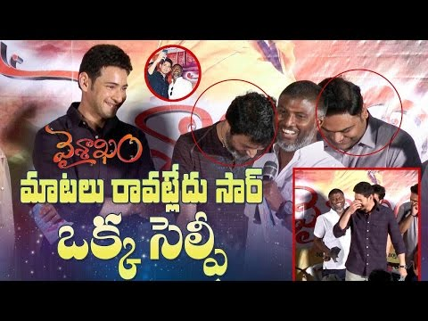 FUNNY: Excited Vaisakham cinematographer asks Mahesh Babu a selfie,see Trivikram,Paidipally reaction