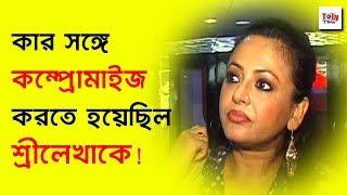 কেন কম্প্রোমাইজ করতে হয়েছিল শ্রীলেখাকে? শুনুন তাঁর মুখেই | Sreelekha Mitra | Bengali Actress