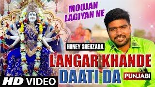 Langar Khande Daati Da I Punjabi Devi Bhajan I HONEY SHEHZADA I HD Video I Moujan Lagiyan Ne