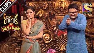 Kapil And Shweta's Daughter Is Missing | Comedy Circus Ka Naya Daur