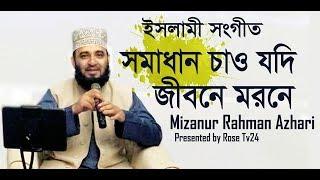 যে  ইসলামী সংগীত শুনতে মন চায় বারবার । Islamic Music by Mizanur Rahman azhari। Rose Tv24 Presents