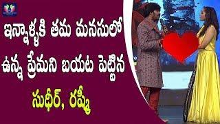 Finally Sudheer And Rashmi Reveled About Their Love Affair || Telugu Full Screen