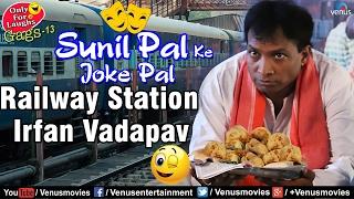Railway Station Irfan Vadapav | रेल्वे स्टेशन इरफान वडा पाव | Sunil Pal Ke Joke Pal | Comedy Gags 13