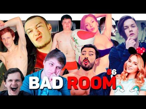 Xxx Mp4 BAD ROOM №86 РАНЬШЕ БЫЛО ЛУЧШЕ 18 3gp Sex