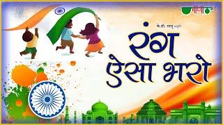 New Republic Day Songs in Hindi | Rang Aisa Bharo (HD) |  Latest Deshbhakti Songs of India 2019