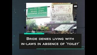Bride denies living with in-laws in absence of 'toilet'  - Uttarakhand News