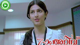 Malayalam Movie 2013 Ezham Arivu (7aum Arivu) | New Malayalam Movie Scene 6 [HD]