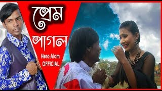 Valentine's Day Special Bangla Short Film | Pagol Prem | Hero Alom OFFICIAL | 2018