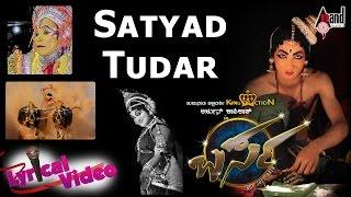 Barsa Tulu New Movie| Sathyoda Tudar| Lyrical Video Song| Arjun Kapikad, Kshama Shetty