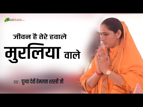 Xxx Mp4 Hemlata Shastri Ji Bhajan Jeevan Hai Tere जीवन है तेरे Mathura 3gp Sex