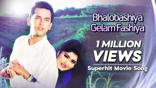 Bhalobashiya Gelam Fashiya | Ontore Ontore | Bangla Movie Song | Salman Shah | Moushumi