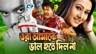 ওরা আমাকে ভাল হতে দিলনা | Ora Amake Valo Hote Dilona | Bangla Full Movie | Maruf | Purnima