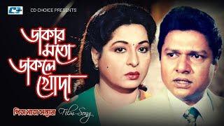 Dakar Moto Dakle Khoda   Khurshid Alam   Sabana   Alomgir   Bangla Movie Song   HD