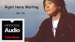 阿杜 A-Do【Right Here Waiting】官方歌詞版 MV