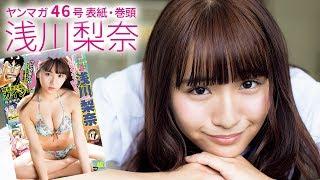浅川梨奈(SUPER☆GiRLS)18歳のキラメキ♡ボディ【ヤングマガジン46号】
