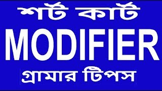 Modifier in English grammar - Short Cut Tips  for modifier  With Bengali and English Translation