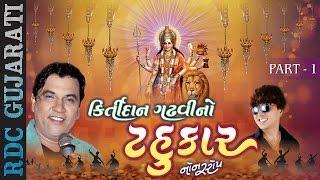 Kirtidan Gadhvi No Tahukar - 4   Part 1   Nonstop Gujarati Garba 2016   Kirtidan Gadhvi Garba 2016