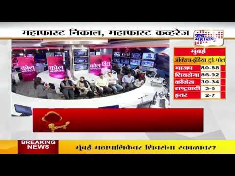 Kaul Maharashtracha: Does shivsena will win in Mumbai SEG 1