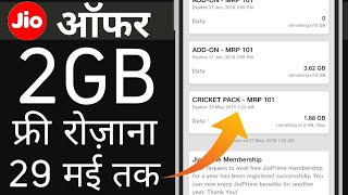 Jio Offer 2GB Daily Data फ्री 29 मई 2018 तक