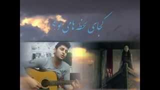 Gomet Kardam - Reza Dehghanian Feat Shadmehr Aghili