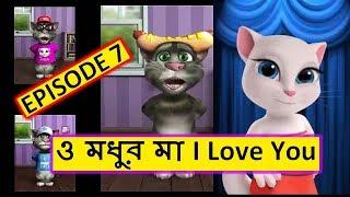 ও মধুর মা I Love You | bangla Talking Tom | EPISODE 7 | Funny video