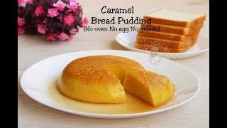 എളുപ്പത്തിൽ ഒരു ബ്രഡ് പുഡ്ഡിംഗ് ||Caramel  Bread pudding without oven